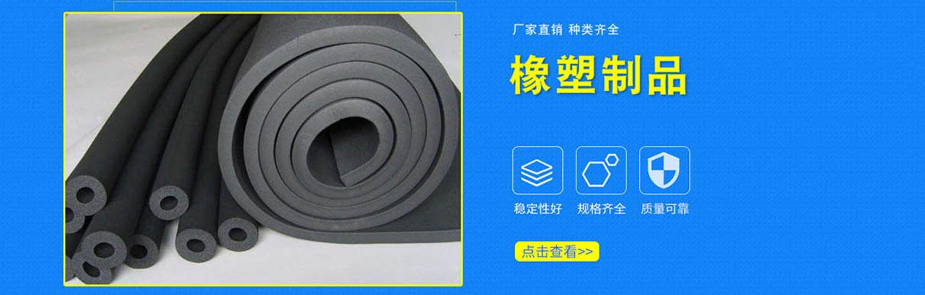 橡塑保温管厂家价格合理